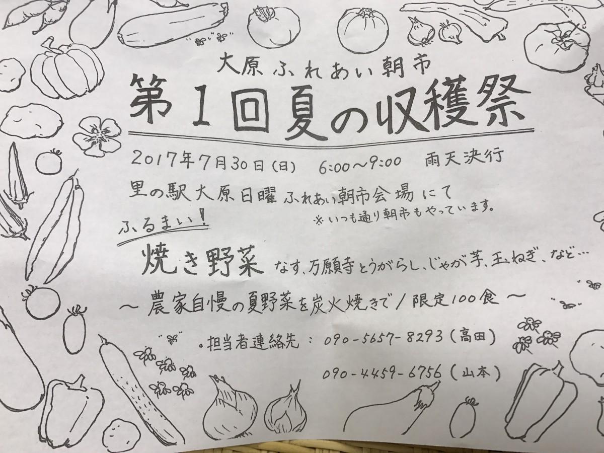 大原ふれあい朝市 「夏の収穫祭」7/30(日)開催!!